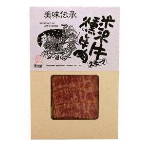 米沢牛燻し牛肉(スモーク) 60g 【冷蔵便】 yonezawagyu029