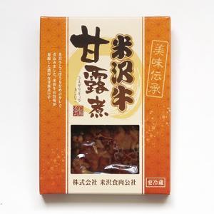 米沢牛甘露煮 130g 【冷蔵便】 yonezawagyu029