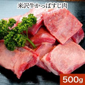 肉 牛肉 和牛 米沢牛 かっぱすじ肉500g 冷凍便|yonezawagyu029
