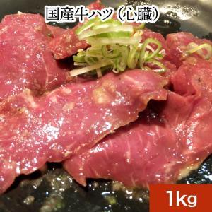 米沢の黒毛和牛ハツ(心臓) 1kg|yonezawagyu029