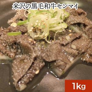 米沢の黒毛和牛センマイ 1kg