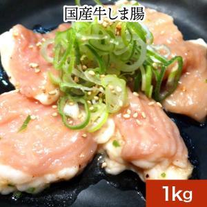 米沢の黒毛和牛しま腸 1kg|yonezawagyu029