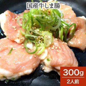 米沢の黒毛和牛しま腸 300g(2人前)|yonezawagyu029