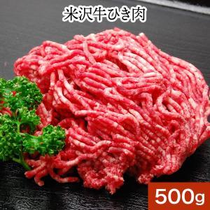 米沢牛ひき肉 500g 【冷凍便】|yonezawagyu029