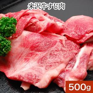 米沢牛すじ肉  500g 【冷凍便】|yonezawagyu029