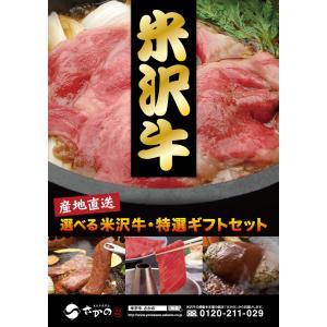 米沢牛 父の日 2019 ギフト プレゼント 景品 目録 セット 2万円 コース yonezawagyu029 02