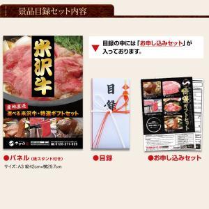 米沢牛 父の日 2019 ギフト プレゼント 景品 目録 セット 2万円 コース yonezawagyu029 05