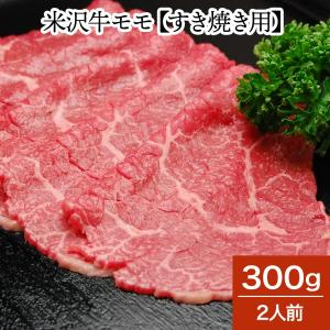 母の日 グルメ ギフト 送料無料 米沢牛 肉  モモ すき焼...