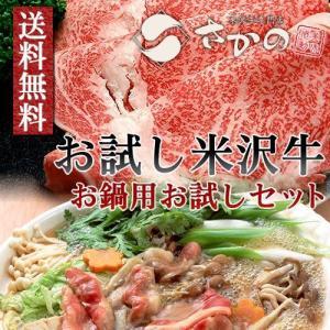 送料無料 お試し米沢牛 お鍋用お試しセット 冷蔵便|yonezawagyu029