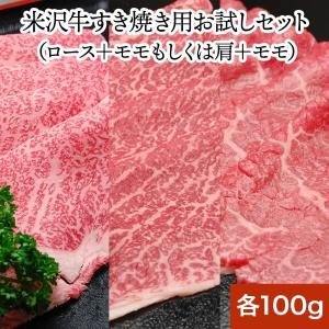 送料無料 お試し米沢牛 すき焼き用食べ比べお試しセット 冷蔵便|yonezawagyu029