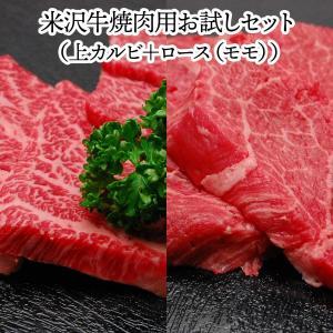 送料無料 お試し米沢牛 焼肉用お試しセット 冷蔵便|yonezawagyu029