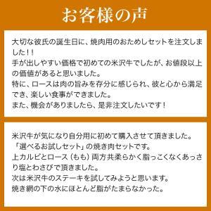 送料無料 お試し米沢牛 焼肉用お試しセット 冷蔵便|yonezawagyu029|08