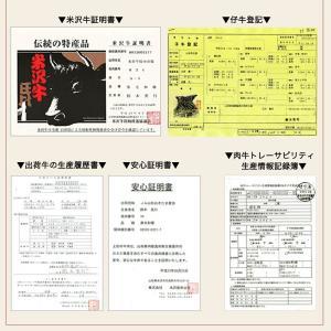 送料無料 お試し米沢牛 焼肉用お試しセット 冷蔵便|yonezawagyu029|10