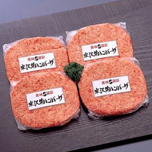 米沢牛 ハロウィン 2019 ギフト プレゼント 100% ハンバーグ 140g 6枚 冷凍便|yonezawagyu029|03