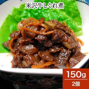 米沢牛しぐれ煮  150g2個 【冷蔵便】|yonezawagyu029