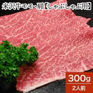 米沢牛モモ・肩【しゃぶしゃぶ用】  300g(2人前) 【冷蔵便】|yonezawagyu029
