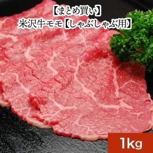 【まとめ買い】米沢牛モモ【しゃぶしゃぶ用】  1kg 【冷凍便】|yonezawagyu029