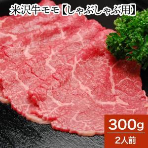 肉 牛肉 和牛 米沢牛 モモ しゃぶしゃぶ用  300g 2人前  冷蔵便 黒毛和牛 牛肉 ギフト プレゼント|yonezawagyu029