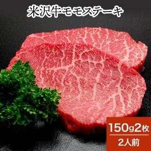 肉 牛肉 和牛 米沢牛 モモステーキ  150g2枚 2人前  冷蔵便 黒毛和牛 牛肉 ギフト プレゼント|yonezawagyu029