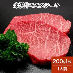 肉 牛肉 和牛 米沢牛 モモステーキ  200g1枚 1人前  冷蔵便 黒毛和牛 牛肉 ギフト プレゼント|yonezawagyu029