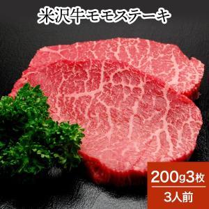 肉 牛肉 和牛 米沢牛 モモステーキ  200g3枚 3人前  冷蔵便 黒毛和牛 牛肉 ギフト プレゼント|yonezawagyu029