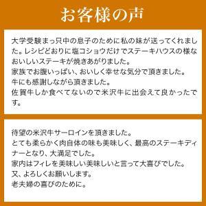 米沢牛サーロインステーキ  200g2枚(2人前) 【冷蔵便】|yonezawagyu029|08