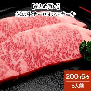 まとめ 買い 米沢牛 ハロウィン・孫の日 2020  ギフト プレゼント サーロイン ステーキ 200g 5枚 5人前 冷凍便|yonezawagyu029