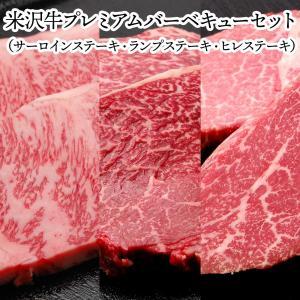 米沢牛 ハロウィン 2019 ギフト プレゼント 焼き肉 プレミアムバーベキューセット 焼肉|yonezawagyu029