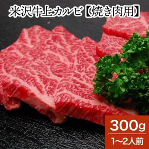 米沢牛上カルビ【焼き肉用】  300g(1〜2人前) 【冷蔵便】|yonezawagyu029
