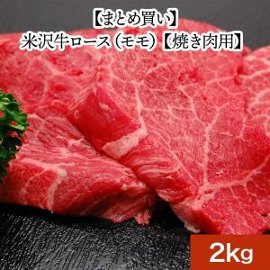 まとめ 買い 米沢牛 ハロウィン・孫の日 2020  ギフト プレゼント ロース モモ 焼き肉 用 2kg 冷凍便|yonezawagyu029
