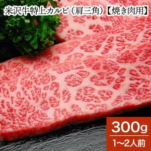 米沢牛特上カルビ(肩三角)【焼き肉用】  300g(1〜2人前) 【冷蔵便】|yonezawagyu029