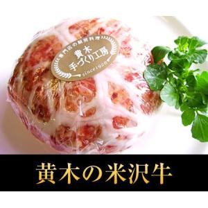 米沢牛 100%粗挽き ハンバーグ 牛肉 和牛 お歳暮 肉 高級 お年賀 ギフト 贈答 内祝い プレ...