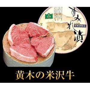 お中元ギフト 米沢牛すみれ漬 4枚入 お祝い 内祝に 牛肉...