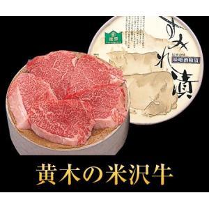 お中元ギフト 米沢牛すみれ漬 5枚入 お祝い 内祝に 牛肉...