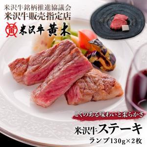 お祝 内祝  米沢牛 ランプステーキ 130g×2枚 牛肉ギ...