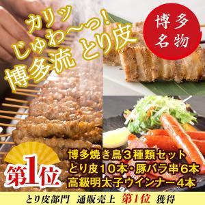 とりかわ 10本 鳥皮 博多 福岡 焼き鳥 3種類セット Yahoo 鶏皮部門 と やきとり 部門1...