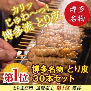 とりかわ 鳥皮 博多 福岡 焼き鳥 30本セット Yahoo 鶏皮部門 と やきとり 部門1位獲得