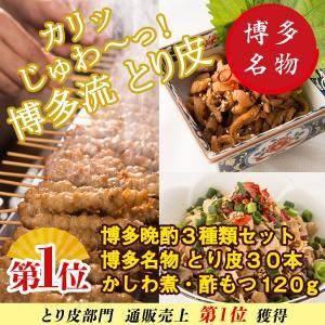 とりかわ 30本 鳥皮 博多 福岡 晩酌 3種類セット Yahoo 鶏皮部門 と やきとり 部門1位...