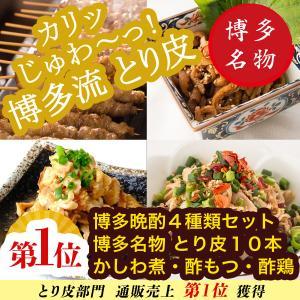 とりかわ 10本 鳥皮 博多 福岡 晩酌 3種類セット Yahoo 鶏皮部門 と やきとり 部門1位...