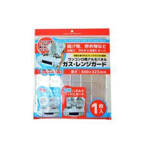 ガス・レンジガード(ワンコンロ用アルミパネル) 30枚|yoostore