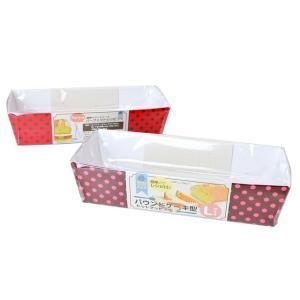 パウンドケーキ型 ドットマッピング 2柄アソート 12枚|yoostore