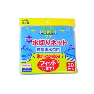 水切りネット (浅型排水口用) 30枚入 30セット|yoostore