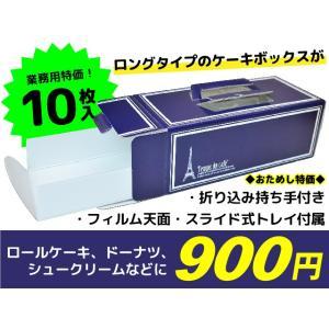 ロングケーキボックス グランブルー 10枚|yoostore