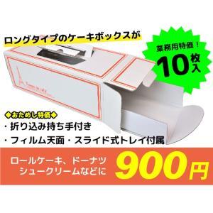 ロングケーキボックス ラ・オランジェ 10枚|yoostore