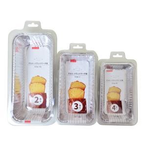 アルミパウンドケーキ型 Lサイズ 3枚入 yoostore