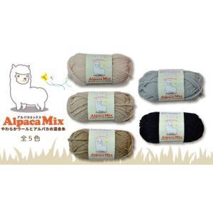 天使の毛糸 アルパカミックス|yoostore
