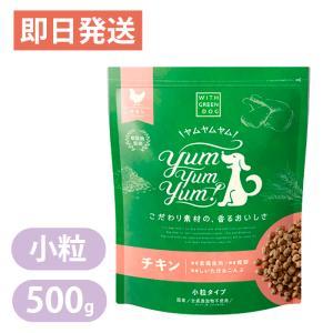 ヤムヤムヤム チキン ドライタイプ 500g 小粒 ドッグフード Yum Yum Yum! 国産