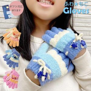 キャッシュレス還元 カラー ニット手袋 キッズ ガールズ 日本製 やわらか素材 フリーサイズの画像