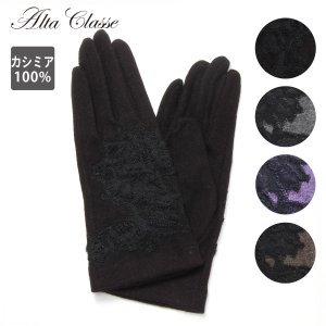 アルタクラッセ レディース カシミヤ100%ジャージ手袋 フランス製レース飾りがおしゃれ  Mサイズ 全4色
