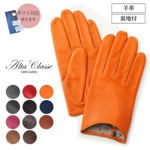 【アルタクラッセ カプリガンティ】裏地シルク100%メンズ革手袋オレンジ